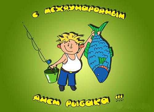 Фотографий по теме день рыбака